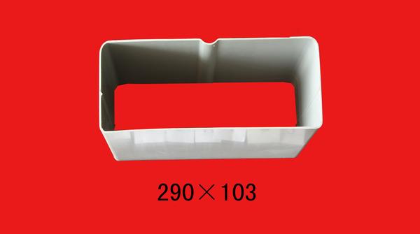 天线罩290x103