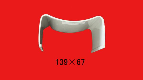 天线罩半罩139x67