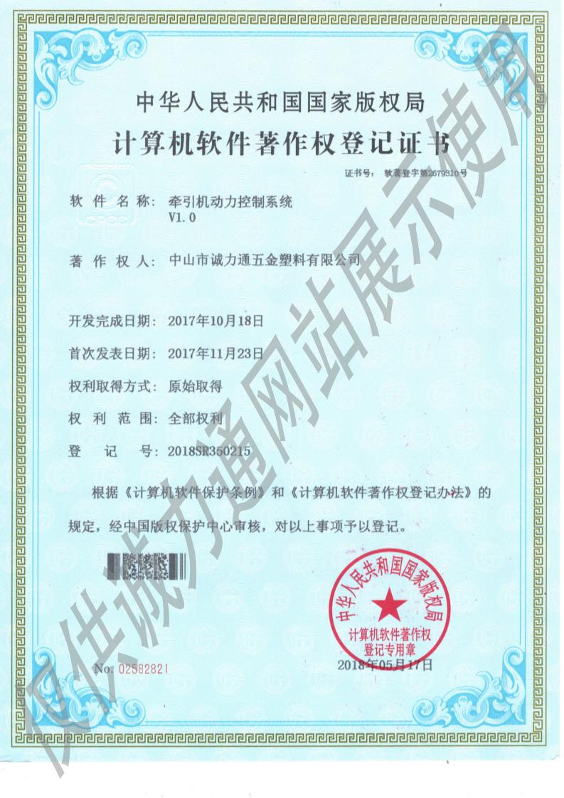 yabovip2026牵引机动力控制系统证书
