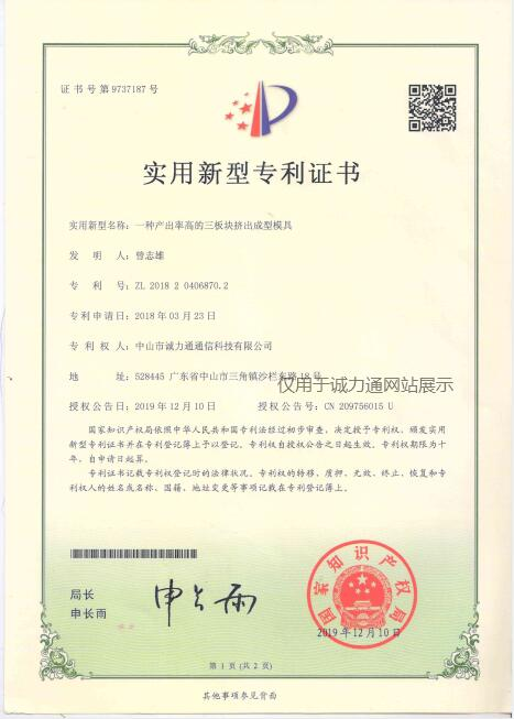 yabovip2026一种产出率高的三板块挤出成型模具专利