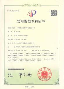yabovip2026一种新型工程塑料稳定均匀烘干机专利