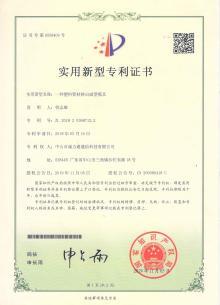 yabovip2026一种塑料管材挤出成型模具专利