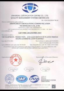 yabovip2026荣获 ISO9001:2016证书(英文)