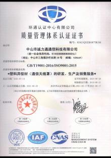 yabovip2026荣获 ISO9001:2015证书(中文)
